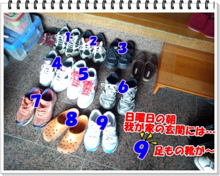 20140413くつ