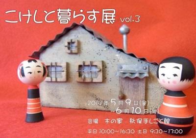 こけしと暮らす展vol3_1