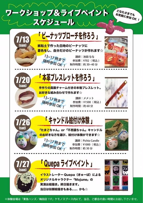 web_kemonoss東急ハンズワークショップ宣伝チラシ
