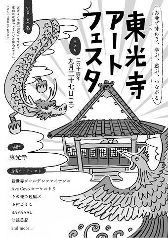 東光寺アートフェスタ2014