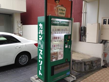 2014とよおかカバン - コピー