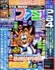 週刊ファミ通 2014年2月20日号