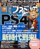 週刊ファミ通 2014年3月6日号