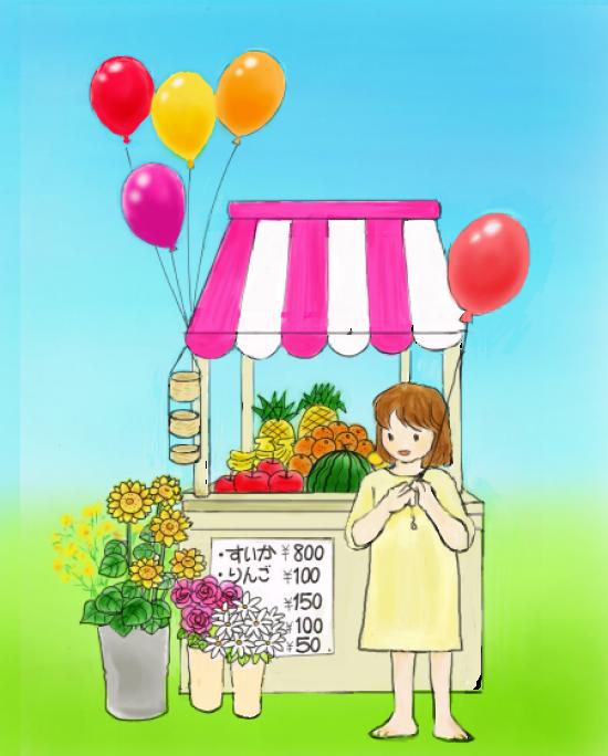 花と果物屋