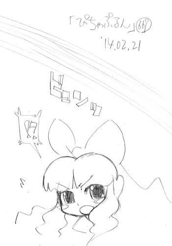 「ぴちゃぷるん~ガーディアンズ」669コマ目