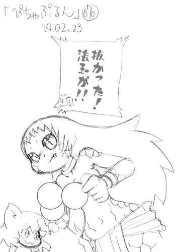 「ぴちゃぷるん~ガーディアンズ」670コマ目