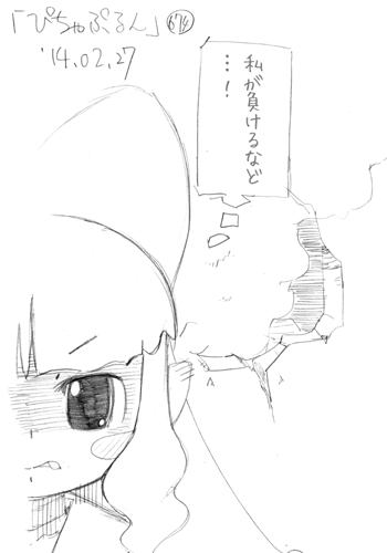 「ぴちゃぷるん~ガーディアンズ」674コマ目