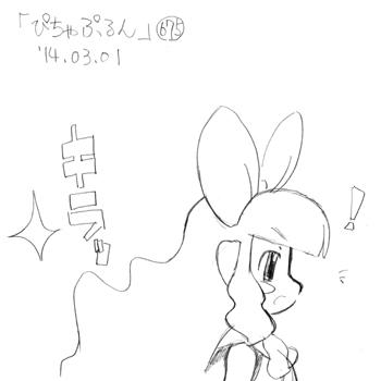 「ぴちゃぷるん~ガーディアンズ」675コマ目