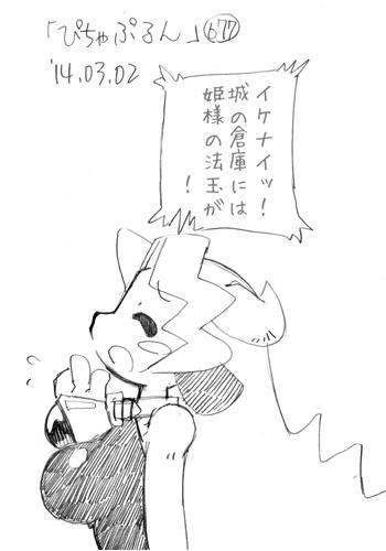 「ぴちゃぷるん~ガーディアンズ」677コマ目