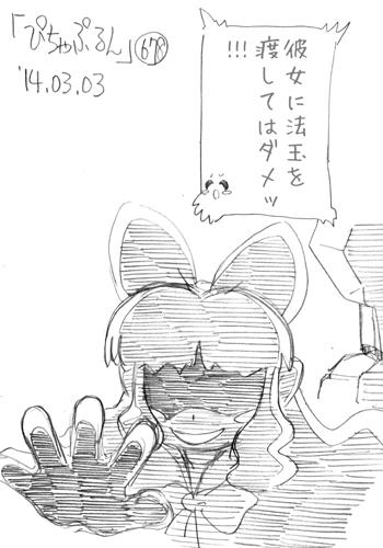 「ぴちゃぷるん~ガーディアンズ」678コマ目