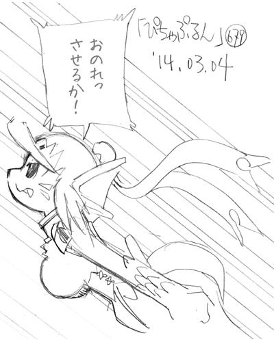 「ぴちゃぷるん~ガーディアンズ」679コマ目