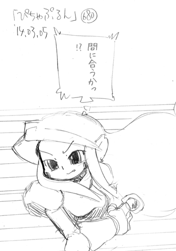 「ぴちゃぷるん~ガーディアンズ」680コマ目