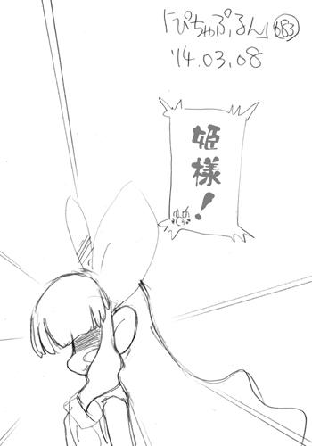 「ぴちゃぷるん~ガーディアンズ」683コマ目