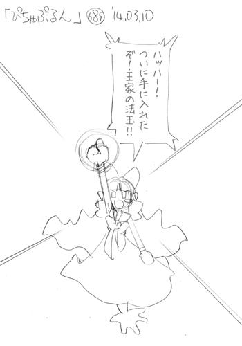 「ぴちゃぷるん~ガーディアンズ」685コマ目