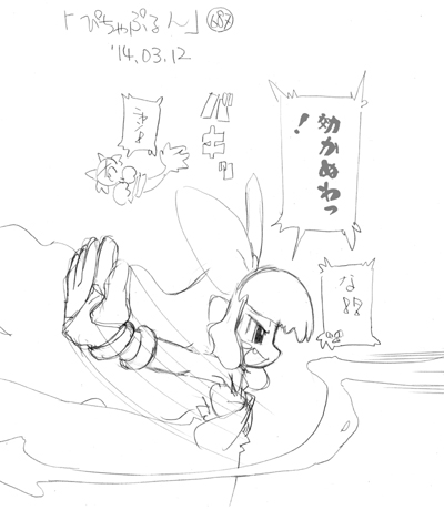 「ぴちゃぷるん~ガーディアンズ」687コマ目