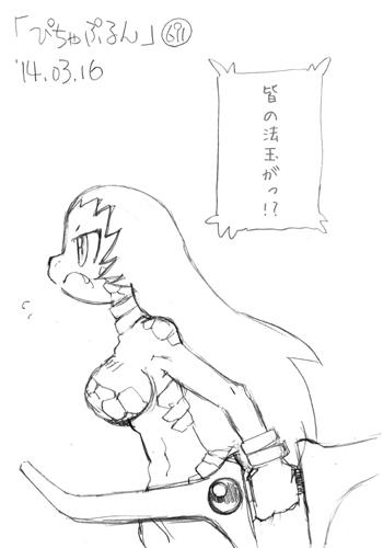 「ぴちゃぷるん~ガーディアンズ」691コマ目