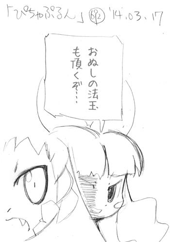 「ぴちゃぷるん~ガーディアンズ」692コマ目