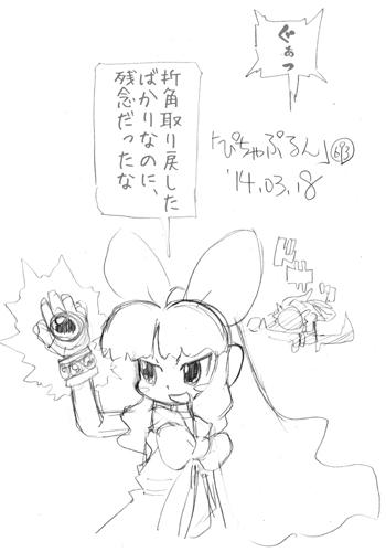 「ぴちゃぷるん~ガーディアンズ」693コマ目