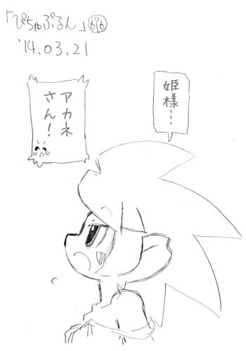 「ぴちゃぷるん~ガーディアンズ」696コマ目