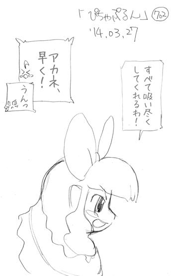「ぴちゃぷるん~ガーディアンズ」702コマ目