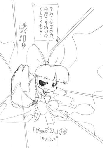 「ぴちゃぷるん~ガーディアンズ」704コマ目