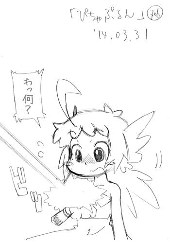 「ぴちゃぷるん~ガーディアンズ」706コマ目