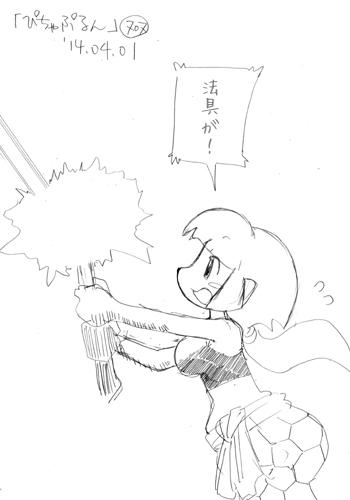 「ぴちゃぷるん~ガーディアンズ」707コマ目