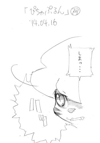 「ぴちゃぷるん~ガーディアンズ」709コマ目