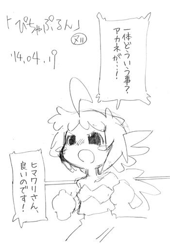 「ぴちゃぷるん~ガーディアンズ」711コマ目