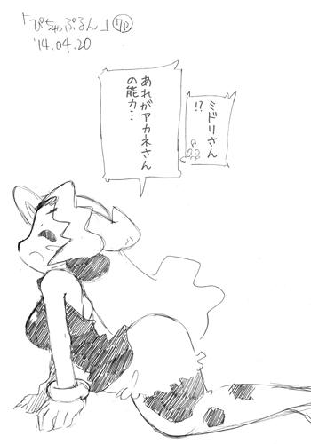 「ぴちゃぷるん~ガーディアンズ」712コマ目