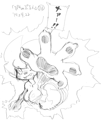 「ぴちゃぷるん~ガーディアンズ」713コマ目