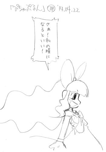 「ぴちゃぷるん~ガーディアンズ」714コマ目