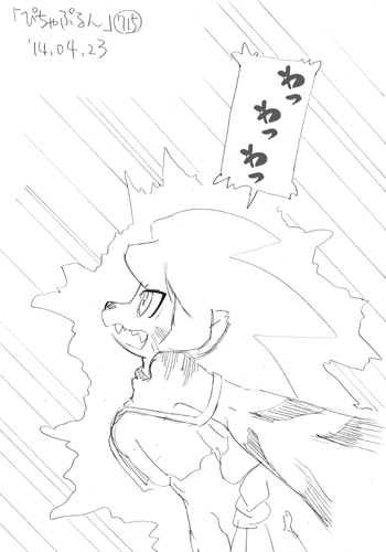 「ぴちゃぷるん~ガーディアンズ」715コマ目