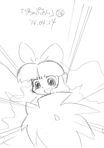 「ぴちゃぷるん~ガーディアンズ」716コマ目