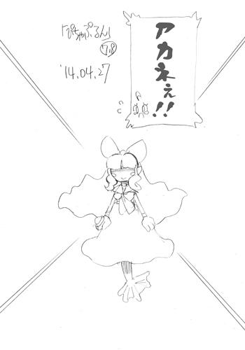 「ぴちゃぷるん~ガーディアンズ」718コマ目