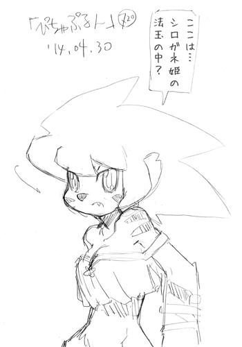 「ぴちゃぷるん~ガーディアンズ」720コマ目