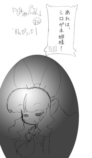 「ぴちゃぷるん~ガーディアンズ」722コマ目
