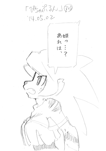 「ぴちゃぷるん~ガーディアンズ」723コマ目