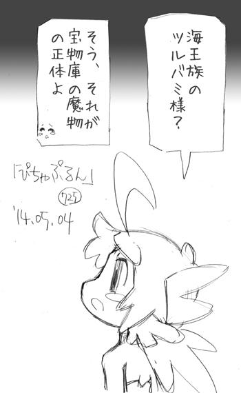 「ぴちゃぷるん~ガーディアンズ」725コマ目