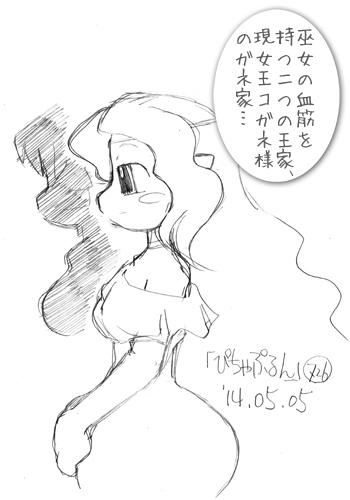 「ぴちゃぷるん~ガーディアンズ」726コマ目