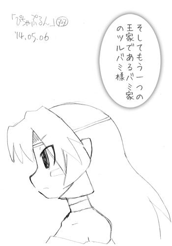 「ぴちゃぷるん~ガーディアンズ」727コマ目