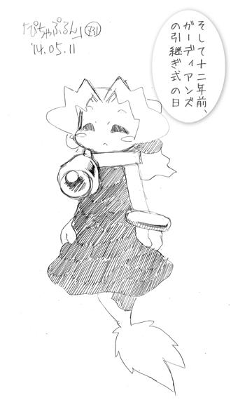 「ぴちゃぷるん~ガーディアンズ」731コマ目