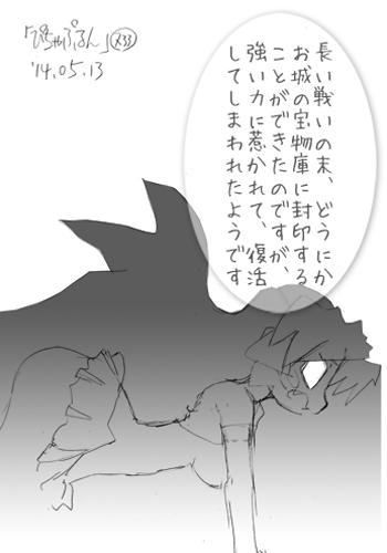 「ぴちゃぷるん~ガーディアンズ」733コマ目
