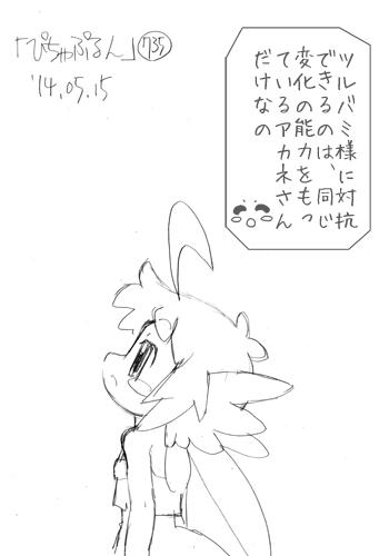 「ぴちゃぷるん~ガーディアンズ」735コマ目