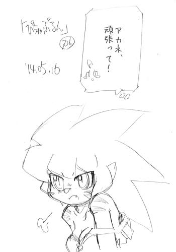 「ぴちゃぷるん~ガーディアンズ」736コマ目