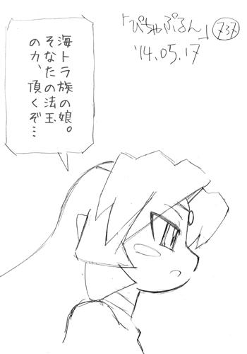「ぴちゃぷるん~ガーディアンズ」737コマ目