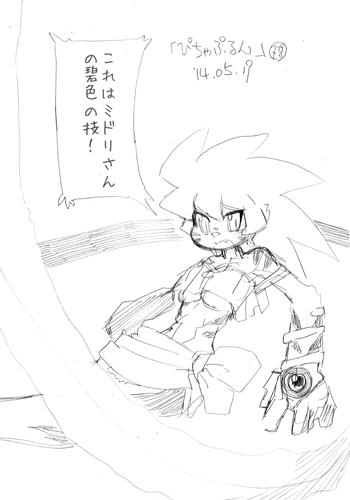 「ぴちゃぷるん~ガーディアンズ」739コマ目