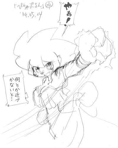 「ぴちゃぷるん~ガーディアンズ」742コマ目