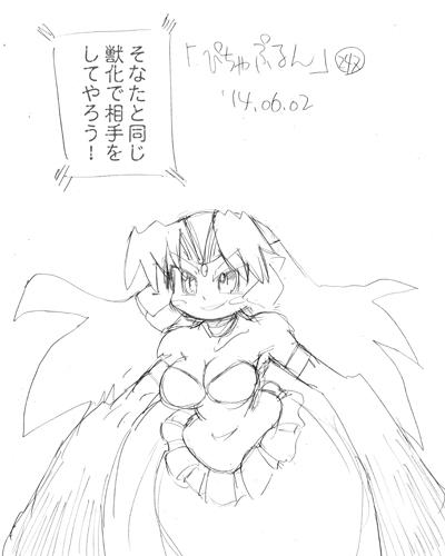 「ぴちゃぷるん~ガーディアンズ」747コマ目