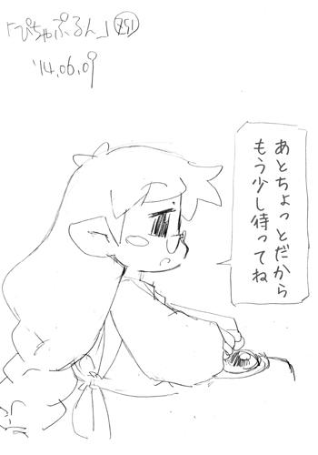 「ぴちゃぷるん~ガーディアンズ」751コマ目